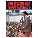 西部警察SUPER LOCATION 2 広島編 / Books2  〔本〕