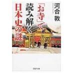 「お寺」で読み解く日本史の謎 PHP文庫 / 河合敦  〔文庫〕