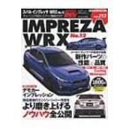 ハイパーレブ Vol.213 スバル・インプレッサ  /  Wrx No.12 ニューズムック / 雑誌  〔ムック〕
