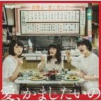 Negicco ネギッコ / 愛、かましたいの 【通常盤】  〔CD Maxi〕