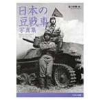 日本の豆戦車写真集 カーデンロイドから九七式軽装甲車まで / 吉川和篤  〔本〕