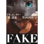 FAKE ディレクターズ・カット版  〔DVD〕