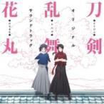 刀剣乱舞 / 『刀剣乱舞-花丸-』オリジナル・サウンドトラック 国内盤 〔CD〕