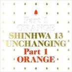 シンファ Shinhwa 神話  / Vol.13:  UNCHANGING Part 1 - ORANGE 【限定盤】  〔CD〕