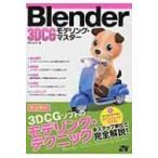 Blender 3DCG モデリング・マスター / Benjamin (Book)  〔本〕