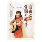 自由と愛国のマーチ 日の丸ギターが奏でる希望の唄 / 山口采希 (Book)  〔本〕