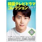 韓国テレビドラマコレクション2017 キネマ旬報ムック / 雑誌  〔ムック〕