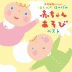 キッズ / 乳児保育のための ほんわか ほのぼの 赤ちゃんあそびベスト 国内盤 〔CD〕