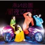 赤い公園 / 闇夜に提灯 【初回限定盤】 (CD+DVD)  〔CD Maxi〕