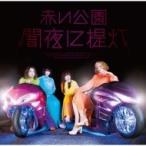 赤い公園 / 闇夜に提灯 【通常盤】  〔CD Maxi〕