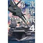 第三次世界大戦 4 C・Novels / 大石英司  〔新書〕