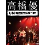 高橋優 タカハシユウ / 高橋優 MTV Unplugged (DVD)  〔DVD〕