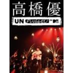 高橋優 タカハシユウ / 高橋優 MTV Unplugged (Blu-ray)  〔BLU-RAY DISC〕