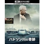 映画 (Movie) / 【初回仕様】ハドソン川の奇跡 (2枚組 / デジタルコピー付)(4K Ultra HD + Bl u-ray)  〔BLU-RAY DISC〕