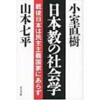 日本教の社会学 戦後日本は民主主義国家にあらず / 山本七平 ヤマモトシチヘイ  〔本〕