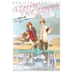BROTHERS CONFLICT GIMME THE LOVE!! シルフコミックス / 坂本小夜  〔コミック〕