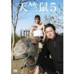 天竺鼠5  〔DVD〕