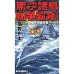 南沙諸島紛争勃発! 中国艦隊壊滅作戦 RYU NOVELS / 高貫布士  〔新書〕
