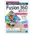 Fusion 360操作ガイド 次世代クラウドベース3DCAD スーパーアドバンス編 / 三谷大暁  〔本〕