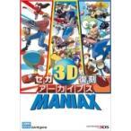 セガ3D復刻アーカイブスMANIAX / ニンテンドードリーム編集部  〔本〕