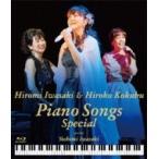 岩崎宏美&国府弘子 / 岩崎宏美with国府弘子 Piano Songs Special  〔BLU-RAY DISC〕