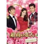 最高の恋人DVD-BOX1  〔DVD〕
