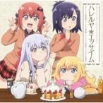 アニメ (Anime) / TVアニメ「ガヴリールドロップアウト」エンディングテーマ「ハレルヤ☆エッサイム」 国内盤