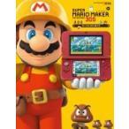 「スーパーマリオメーカー for Nintendo 3DSパーフェクトガイド / 電撃攻略本編集部  〔本〕」の画像