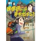 HMV&BOOKS online Yahoo!店で買える「映像研には手を出すな! 1 ビッグコミックス / 大童澄瞳 〔コミック〕」の画像です。価格は596円になります。
