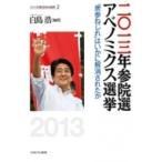 二〇一三年参院選アベノミクス選挙 「衆参ねじれ」はいかに解消されたか シリーズ・現代日本の選挙 / 白鳥