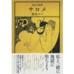 サロメ / 原田マハ  〔本〕