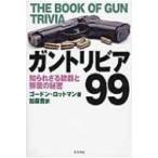 ガントリビア99 知られざる銃器と弾薬の秘密 / ゴードン・L・ロトマン  〔本〕