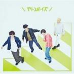 グリーンボーイズ / グリーンボーイズ 【初回生産限定盤】 (CD+DVD)  〔CD Maxi〕