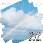 7!! セブンウップス / セツナエモーション 【初回生産限定盤】(+DVD)  〔CD〕