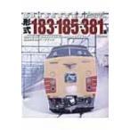 形式183 185 381系 国鉄特急形直流電車   イカロス出版