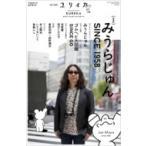 ユリイカ2017年1月臨時増刊号 総特集=みうらじゅん / ユリイカ編集部  〔ムック〕