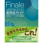 Yahoo!HMV&BOOKS online Yahoo!店Finale version25実用全ガイド 楽譜作成のヒントとテクニック・初心者から上級者まで / スタイルノート楽譜制作