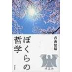 ぼくらの哲学 / 青山繁晴  〔本〕
