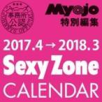 2017.4→2018.3 SexyZoneカレンダー  / Sexy Zone セクシーゾーン  〔本〕