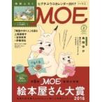 MOE (モエ) 2017年 2月号 / MOE編集部  〔雑誌〕