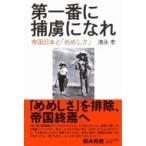 第一番に捕虜になれ 帝国日本と「めめしさ」 / 清永孝  〔本〕