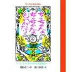 ちっちゃなえほんちっちゃなちっちゃなものがたり ジェイコブズのイギリス昔話集より 日本傑作絵本シリー