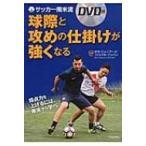 サッカー南米流 球際と攻めの仕掛けが強くなる DVD付 / ボカ・ジュニアーズ・フィリアル・ジャパン  〔本〕