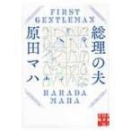 総理の夫 First Gentleman 実業之日本社文庫 / 原田マハ  〔文庫〕