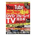 YouTubeとニコニコ動画をDVD  &  ブルーレイにしてTVで見る本 三才ムック / 雑誌  〔ムック〕