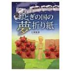 おとぎの国の夢折り紙 / 川崎敏和  〔本〕