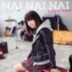 Lily's Blow / NAI NAI NAI  〔CD Maxi〕