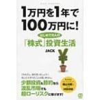 1万円を1年で100万円に  はじめての人の 株式 投資生活