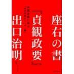 座右の書『貞観政要』 中国古典に学ぶ「世界最高のリーダー論」 / 出口治明  〔本〕