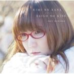 奥華子 オクハナコ / キミの花/最後のキス 【通常盤】  〔CD Maxi〕